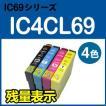 EPSON エプソン IC4Cl69 4個自由選択 ICチップ付互換インク 関連商品 ICBK69 ICC69 ICM69 ICY69