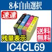 【速達便・送料無料】EPSON エプソン IC4Cl69 8個入り色自由選択 ICチップ付互換インク PX-045A PX-046A PX-047A PX-105 PX-405A PX-435A PX-436A PX-437A