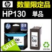 HP(ヒューレット・パッカード) HP130 インク単品 純正互換リサイクルインク Officejet Photosmart 5740 6840 7210 7410 8753 2575 2575a 2610 2710 D5160
