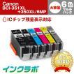 BCI-351XL+350XL/6MP 6色マルチパック(大容量) Canon(...