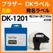 ブラザー DKプレカットラベル DK-1201 宛名ラベル 29mm x 90mm 400枚 感熱紙 〔互換ラベル フレーム付〕