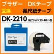 ブラザー DKテープ DK-2210 フレーム付 長尺紙テープ 29mm x 30.48m巻 感熱紙 〔互換ラベル フレーム付〕