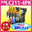 最新チップ搭載 ブラザー LC211-4PK 4色セット 〔互換インク〕
