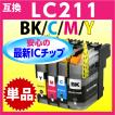 最新チップ搭載 新機種対応 ブラザー LC211 BK/C/M/Y いずれか単色 1個 〔互換インク〕