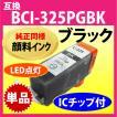 キャノン BCI-325PGBK  純正同様 顔料ブラック 〔互換インク〕