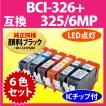 キャノン BCI-326+325/6MP 6色セット  純正同様 顔料ブラック 〔互換インク〕