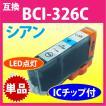 キャノン BCI-326C シアン  純正同様 染料インク  〔互換インク〕