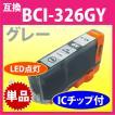 キャノン BCI-326GY グレー  純正同様 染料インク  〔互換インク〕