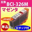 キャノン BCI-326M マゼンタ  純正同様 染料インク  〔互換インク〕