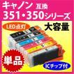 キャノン BCI-351XL+350XLシリーズ 単品  増量タイプ 〔互換インク〕染料インク