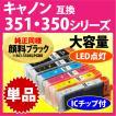 キャノン BCI-351XL+350XLシリーズ 単品 (純正同様 顔料ブラック) 増量タイプ 〔互換インク〕
