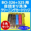 キャノン BCI-326+325/5MP 用 クリーニングカートリッジ 5色セット  目詰まり解消