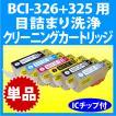 キャノン BCI-326+325 シリーズ 用 クリーニングカートリッジ 単品  目詰まり解消