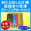 キャノン BCI-326+325/6MP 用 クリーニングカートリッジ 6色セット  目詰まり解消