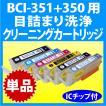 キャノン BCI-351+350 シリーズ 用 クリーニングカートリッジ 単品  目詰まり解消