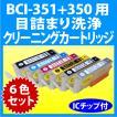 キャノン BCI-351+350シリーズ 用 クリーニングカートリッジ 6色セット  目詰まり解消