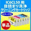 エプソン IC6CL50 用 強力 クリーニングカートリッジ 目詰まり解消 単色