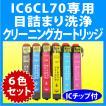 エプソン IC6CL70・IC6CL70L 用 強力 クリーニングカートリッジ 6色セット 目詰まり解消