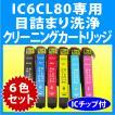 エプソン IC6CL80・IC6CL80L 用 強力 クリーニングカートリッジ6色セット 目詰まり解消