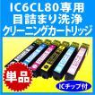 エプソン IC6CL80・IC6CL80L 用 強力 クリーニングカートリッジ 目詰まり解消 単色