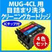 エプソン MUG-4CL 用 強力 クリーニングカートリッジ 4色セット 目詰まり解消 洗浄カートリッジ 洗浄液 EPSON MUG-BK-L MUG-C MUG-M MUG-Y EW-452A EW-052A