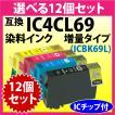 エプソン IC4CL69 選べる12個セット 増量ブラック 〔互換インク〕  染料インク