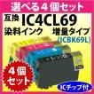 エプソン IC4CL69 選べる4個セット 増量ブラック 〔互換インク〕  染料インク