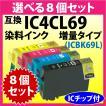 エプソン IC4CL69 選べる8個セット 増量ブラック 〔互換インク〕  染料インク