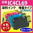 エプソン IC4CL69 4色セット 増量ブラック 〔互換インク〕 染料インク