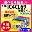 エプソン IC4CL69 選べる4個セット 増量ブラック (純正同様 顔料インク) 〔互換インク〕