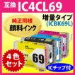 エプソン IC4CL69 4色セット 増量ブラック (純正同様 顔料インク) 〔互換インク〕