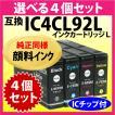 エプソン IC92Lシリーズ 選べる4個セット 純正同様 顔料インク (ICBK92L/ICC92L/ICM92L/ICY92L) 〔互換インク〕