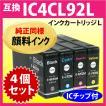 エプソン IC92Lシリーズ 4色セット IC4CL92L  純正同様 顔料インク  〔互換インク〕