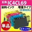 エプソン IC4CL69 単品 (色をお選びください) ブラックは増量タイプ 〔互換インク〕 染料インク