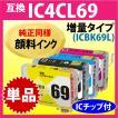 エプソン IC4CL69 単色 (純正同様 顔料インク) ブラックは増量タイプ 〔互換インク〕