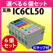 エプソン IC6CL50 選べる6個セット 〔互換インク〕 純正同様 染料インク
