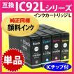 エプソン IC92Lシリーズ  純正同様 顔料インク 単品(色をお選びください ICBK92L/ICC92L/ICM92L/ICY92L) 〔互換インク〕
