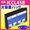 エプソン ICCL45B 4色一体 大容量パック 純正同様 染料インク  〔互換インク〕