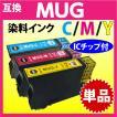 MUG-C MUG-M MUG-Y 互換インク いずれか単品 1個 エプソン EW-052A EW-452A用 EPSON プリンターインク 目印 マグカップ
