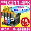〔ゆうメール 送料無料〕最新チップ搭載 ブラザー LC211-4PK 4色セット 〔互換インク〕