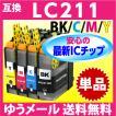 〔ゆうメール 送料無料〕最新チップ搭載 ブラザー LC211 単色 LC211BK/C/M/Yのいずれか 〔互換インク〕