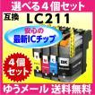 〔ゆうメール 送料無料〕選べる4個セット 最新チップ搭載 ブラザー LC211-4PK〔互換インク〕