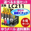 〔ゆうメール 送料無料〕選べる8個セット 最新チップ搭載 ブラザー LC211-4PK〔互換インク〕