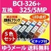 〔ゆうメール 送料無料〕 キャノン BCI-326+325/5MP 5色セット(純正同様 顔料ブラック) 〔互換インク〕