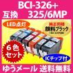 〔ゆうメール 送料無料〕 キャノン BCI-326+325/6MP 6色セット (純正同様 顔料ブラック) 〔互換インク〕