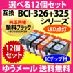 〔ゆうメール 送料無料〕 BCI-326+325シリーズ  選べる12個セット 純正同様 顔料ブラック  〔互換インク〕