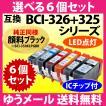 〔ゆうメール 送料無料〕 BCI-326+325シリーズ  選べる6個セット 純正同様 顔料ブラック  〔互換インク〕