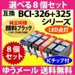 〔ゆうメール 送料無料〕 BCI-326+325シリーズ  選べる8個セット 純正同様 顔料ブラック  〔互換インク〕