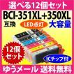 〔ゆうメール 送料無料〕 BCI-351XL+350XL/6MP 選べる12個セット 増量 〔互換インク〕染料