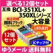 〔ゆうメール 送料無料〕 BCI-351XL+350XLシリーズ 選べる12個セット 増量 (純正同様 顔料ブラック) 〔互換インク〕